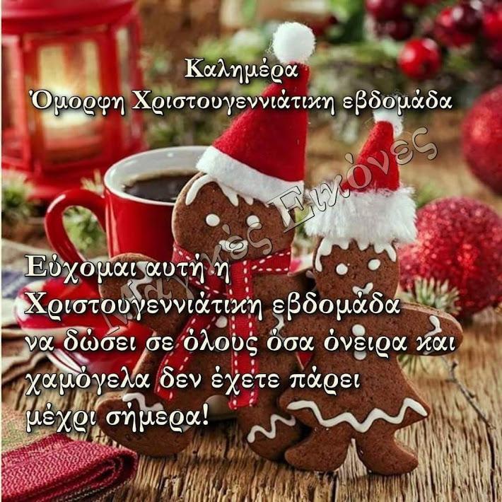 Buon Natale In Greco.Grecia Archives Pagina 3 Di 11 Comunita Ellenica Di Brescia E Cremonacomunita Ellenica Di Brescia E Cremona Pagina 3
